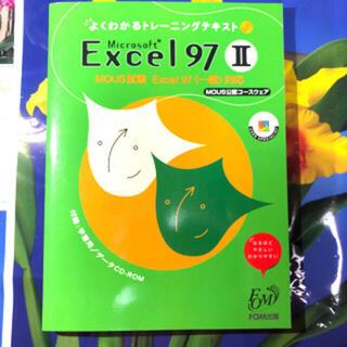 フジツウ(富士通)のMicrosoft Excel97 MOUS試験 一般対応〈2〉 CD-RON付(コンピュータ/IT)