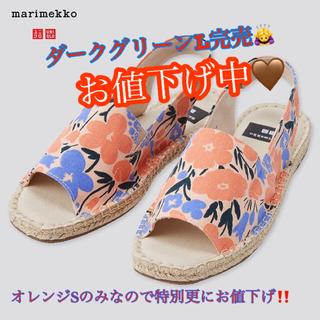 マリメッコ(marimekko)の短期限定出品🧡UNIQLO✖️marimekko2021ss🧡(サンダル)