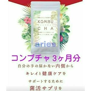コンブチャ サプリ 約3か月分 紅茶キノコ ダイエット コンブチャクレンズ 酵素(ダイエット食品)
