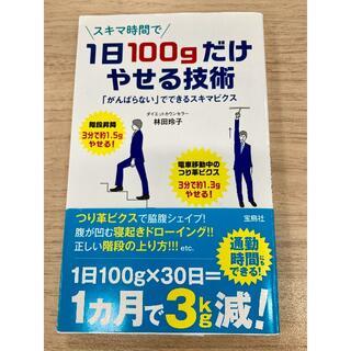 タカラジマシャ(宝島社)のスキマ時間で 1日100gだけやせる技術  「がんばらない」でできるスキマビクス(健康/医学)