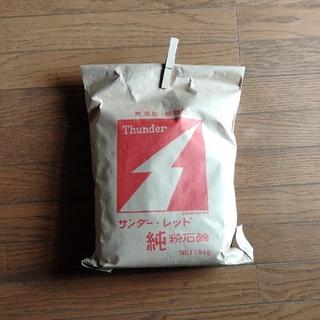 サンダー・レッド 純粉石けん 1.5キロ(洗剤/柔軟剤)