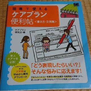 現場で使えるケアプラン便利帖 書き方・文例集(人文/社会)