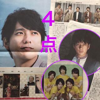 二宮和也&嵐 新聞広告&記事 4点セット 5ページ分(アイドルグッズ)