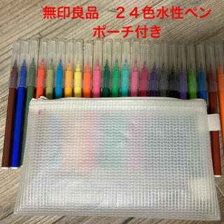 ムジルシリョウヒン(MUJI (無印良品))の無印良品 24色 水性ペン ポーチつき(ペン/マーカー)
