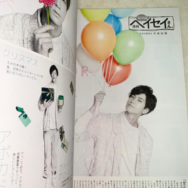SEVENTEEN(セブンティーン)のセブンティーン/SEVENTEEN 2016年1月号 (通巻1535号) エンタメ/ホビーの雑誌(ファッション)の商品写真