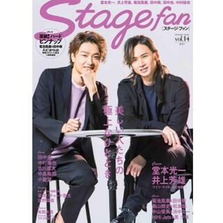 キンキキッズ(KinKi Kids)の切り抜きなし 1冊 Stagefan Vol.14(アート/エンタメ)