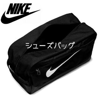 ナイキ(NIKE)の《新品・03》NIKE ナイキ ブラジリア シューズバッグ シューズケース(その他)