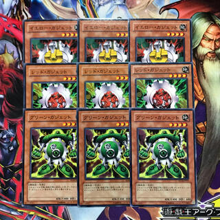 ユウギオウ(遊戯王)の遊戯王 イエロー、レッド、グリーンガジェット(シングルカード)