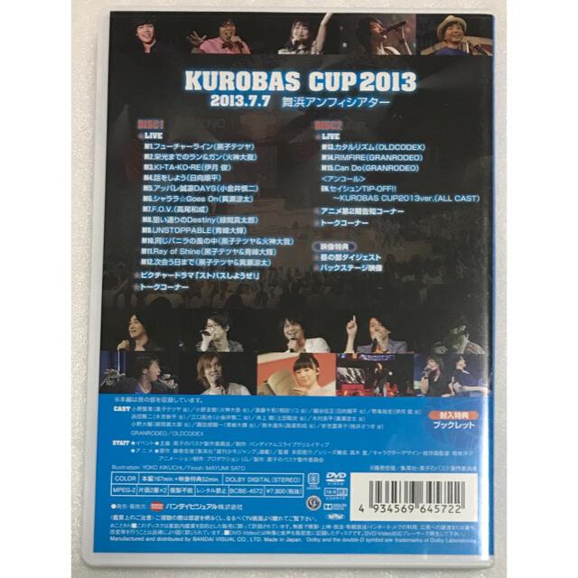 集英社(シュウエイシャ)の中古 DVD 黒子のバスケ KUROBAS CUP 2013 エンタメ/ホビーのDVD/ブルーレイ(アニメ)の商品写真