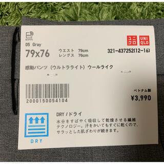 ユニクロ(UNIQLO)のユニクロ 感動パンツ  79センチ②(スラックス)