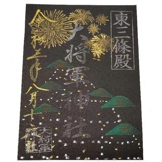 京都 大将軍神社東三條社『五山送り火』 限定御朱印(その他)