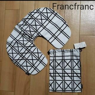 フランフラン(Francfranc)の新品 Francfranc ネックピロー(枕)