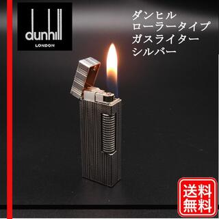 ダンヒル(Dunhill)の【着火確認済み】ダンヒル dunhill シルバー ローラータイプ ガスライター(タバコグッズ)