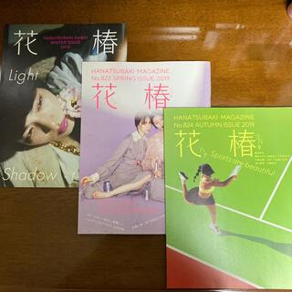 シセイドウ(SHISEIDO (資生堂))の【3冊セット】SHISEIDO 花椿 フリーペーパー 無料 冊子 雑誌(ファッション)