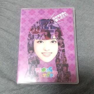 ノギザカフォーティーシックス(乃木坂46)の松村沙友理の『推しどこ?』 DVD(お笑い/バラエティ)