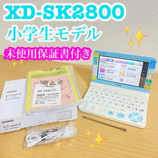 CASIO - CASIO カシオ 電子辞書 EX-word XD-SK2800 小学生モデル