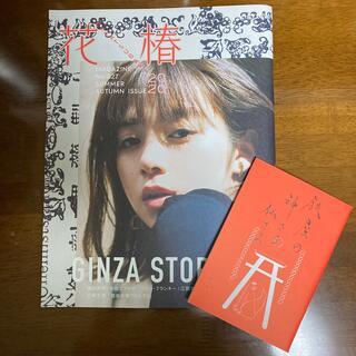 シセイドウ(SHISEIDO (資生堂))のSHISEIDO 花椿 池田エライザ フリーペーパー 無料 雑誌 冊子(ファッション)