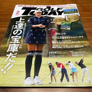 GOLF TODAY (ゴルフトゥデイ) 2021年 02月号(趣味/スポーツ)