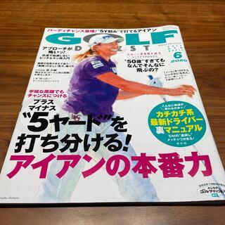 GOLF DIGEST (ゴルフダイジェスト) 2020年 06月号(趣味/スポーツ)