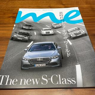 Mercedes me magazine 2021年春号(車/バイク)