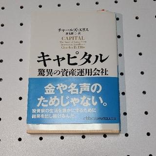 ニッケイビーピー(日経BP)のキャピタル 驚異の資産運用会社(文学/小説)
