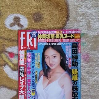 FRIDAY 雑誌(ニュース/総合)