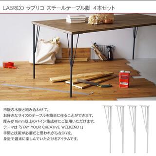 ムジルシリョウヒン(MUJI (無印良品))の【LABRICO】スチールテーブル脚 4本セット(その他)