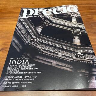 precio 医師、人、プレシオ(健康/医学)