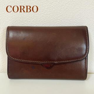 Corbo - 人気 CORBO コルボ 財布 折財布 三つ折り レザー 本革 ブラウン 茶