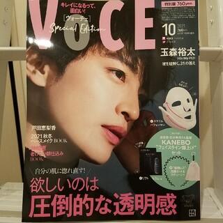 Kis-My-Ft2 - 雑誌のみ VOCE 10月号 玉森裕太