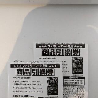 8/26引換期限 kool,glo ファミマ引換券2枚(タバコグッズ)