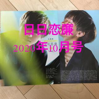 ジャニーズ(Johnny's)の日日恋廉 12日目(アート/エンタメ/ホビー)