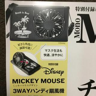 ミッキーマウス(ミッキーマウス)のミッキーマウスデザイン 3WAYハンディ扇風機(扇風機)