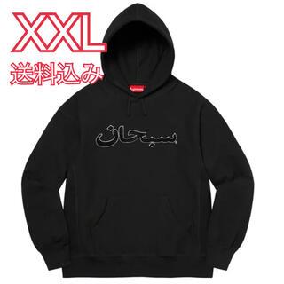 シュプリーム(Supreme)のXXL Arabic Logo Hooded Sweatshirt アラビック(パーカー)