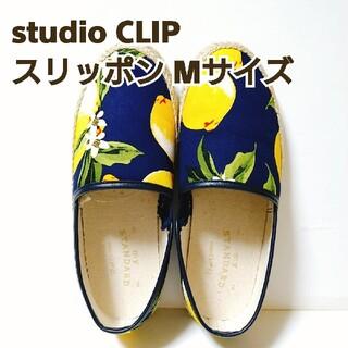 スタディオクリップ(STUDIO CLIP)の『箱なし発送!』 studio CLIP スタジオクリップ スリッポン Mサイズ(スリッポン/モカシン)