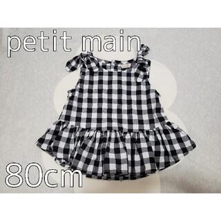 プティマイン(petit main)のpetit main チュニック 80cm(タンクトップ/キャミソール)