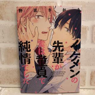カドカワショテン(角川書店)のイケメンの先輩が実は童貞で純情でした(ボーイズラブ(BL))