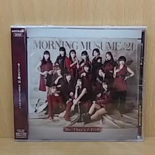モーニングムスメ(モーニング娘。)の「16th~That's J-POP~」通常盤モーニング娘。'21(ポップス/ロック(邦楽))