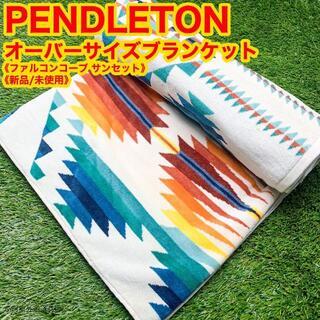 ペンドルトン(PENDLETON)の《新品》ペンドルトン(PENDLETON)オーバーサイズ タオルブランケット(寝袋/寝具)