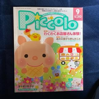 ガッケン(学研)のピコロ 2013年&2014年 9月号(専門誌)