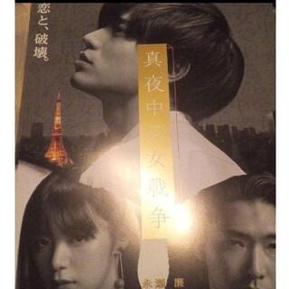 2枚セット 真夜中乙女戦争 フライヤー  永瀬廉 キンプリ グッズ(印刷物)