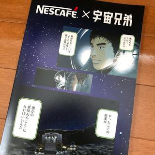 ネスレ(Nestle)の非売品 ネスカフェ×宇宙兄弟 コラボノート(ノベルティグッズ)