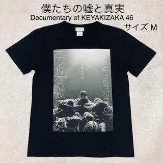 ケヤキザカフォーティーシックス(欅坂46(けやき坂46))の映画 僕たちの嘘と真実 Documentary of KEYAKIZAKA 46(Tシャツ/カットソー(半袖/袖なし))