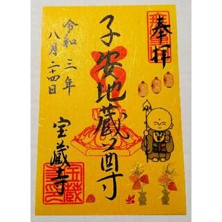 京都 宝蔵寺『子安地蔵尊』8月 限定 御朱印(その他)