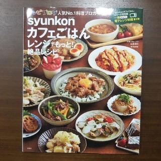 syunkonカフェごはんレンジでもっと!絶品レシピ(結婚/出産/子育て)