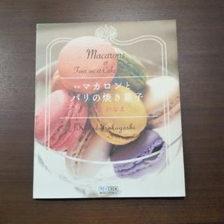 レシピ本 マカロンとパリの焼き菓子(料理/グルメ)