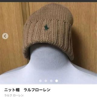ラルフローレン(Ralph Lauren)のニット帽 ラルフローレン ベージュ(ニット帽/ビーニー)