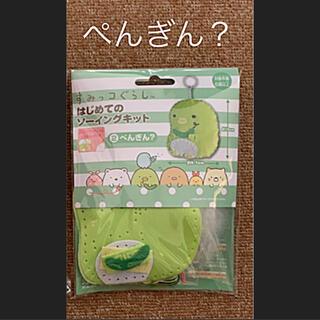 【新品未使用】 すみっコぐらし ぺんぎん? はじめてのソーイングキット 裁縫(キャラクターグッズ)