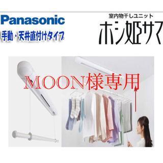 パナソニック(Panasonic)のホシ姫サマ CWFE12CM(日用品/生活雑貨)