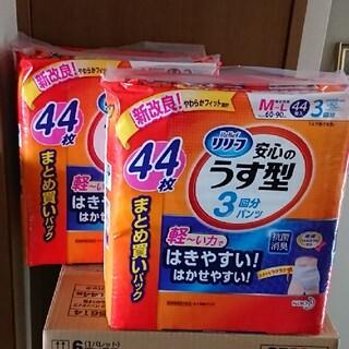 カオウ(花王)のKao リリーフ うす型パンツ 3回分 M~L 88枚(おむつ/肌着用洗剤)